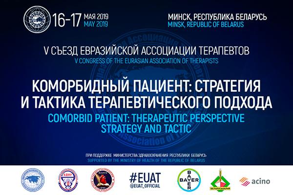 V Съезд Евразийской Ассоциации Терапевтов и республиканской научно-практической конференции с международным участием