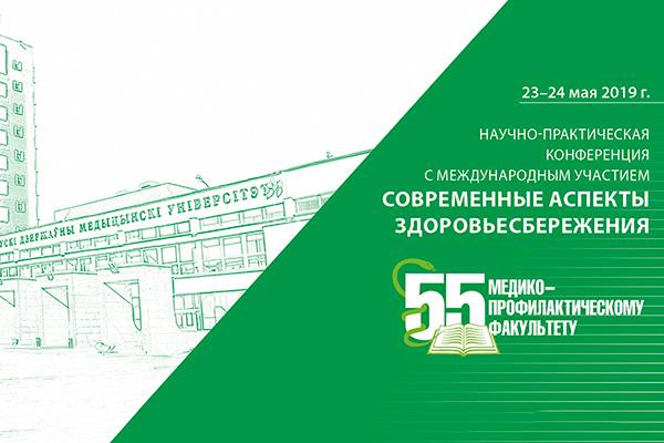 55-летие медико-профилактического факультета