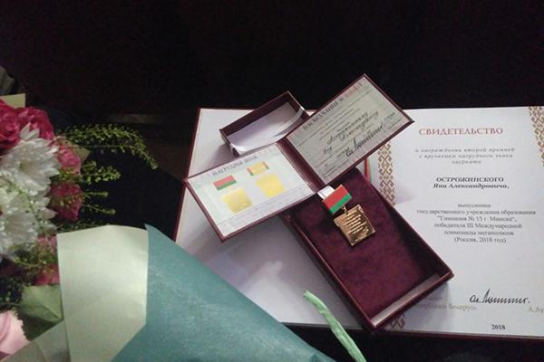 Чествование лауреатов премии специального фонда Президента Республики Беларусь