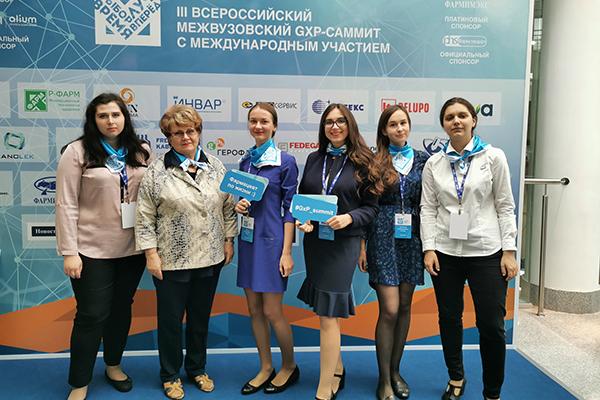 Участие студентов фармацевтического факультета в GxP-саммите