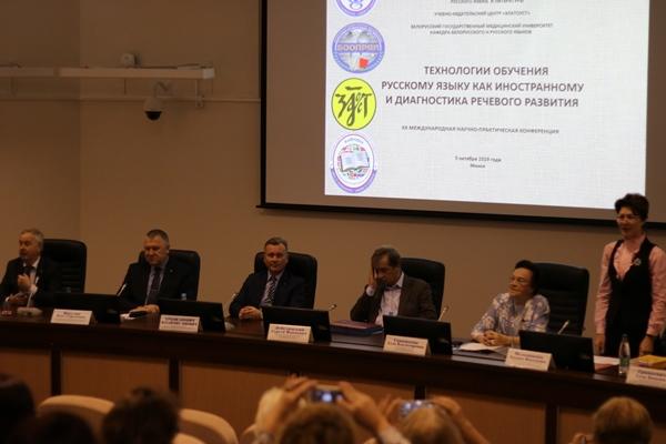 ХХ Международная научно-практическая конференция