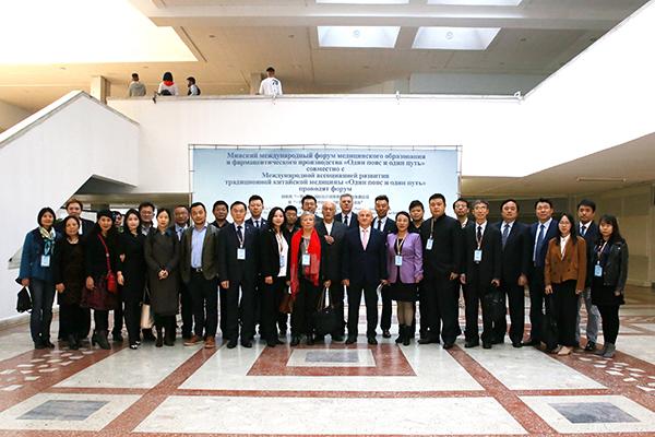 Минский международный форум медицинского образования и фармацевтического производства