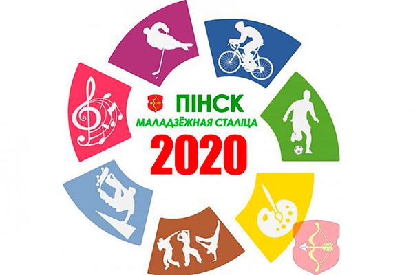 Пинск – Молодежная столица
