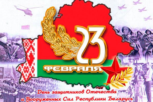 С Днём защитников Отечества и Вооруженных Сил Республики Беларусь!