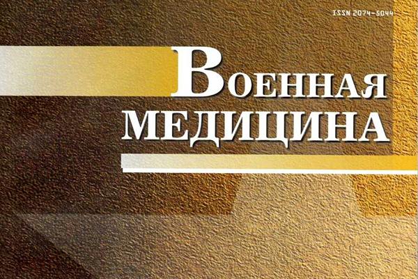 Первый номер журнала «Военная медицина»