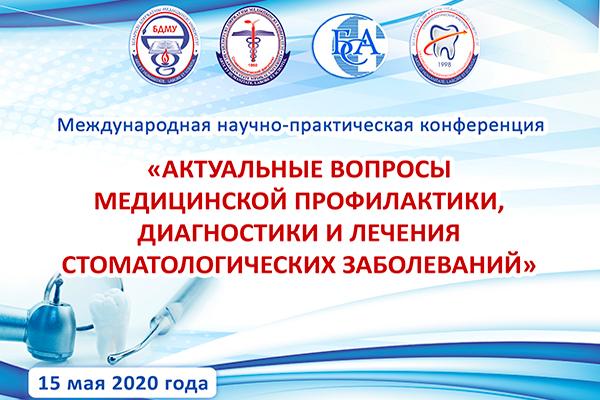 «Актуальные вопросы профилактики, диагностики и лечения стоматологических заболеваний»