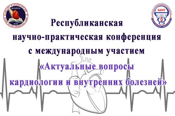 «Актуальные вопросы кардиологии и внутренних болезней»