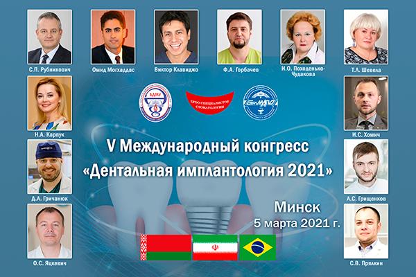 V Международный конгресс по дентальной имплантологии.