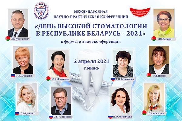 «День высокой стоматологии в Республике Беларусь – 2021» проведет ведущий медицинский университет страны