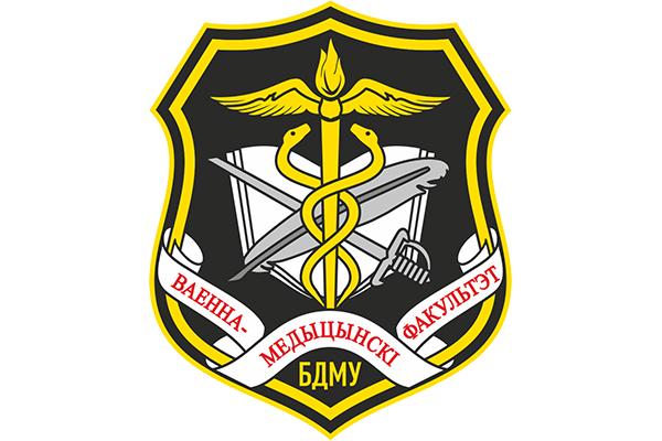 Продлен срок подачи заявлений для обучения на военно-медицинском факультете в БГМУ