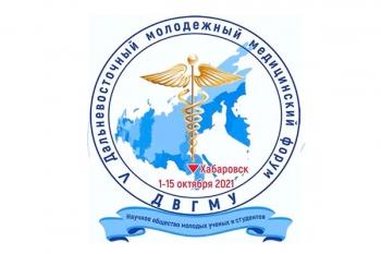 Шестикурсница Ванесса Гутник – в числе победителей Дальневосточного медицинского молодежного форума
