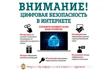 Как не стать жертвой киберпреступлений?