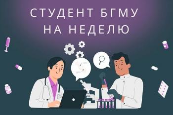 «Студент БГМУ на неделю» – новый проект студенческого совета лечебного факультета