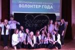 Призеры Республиканского конкурса «Волонтер года»