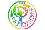 Полоцк  – Молодежная столица Республики Беларусь 2017 г.