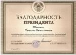 Благодарность Президента Республики Беларусь