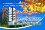 Университет приглашает выпускников лечебного факультета