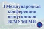 10-12 мая 2018 года состоится Первая Международная конференция выпускников