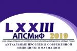 LXXIII международная научно-практическая конференция студентов и молодых ученых