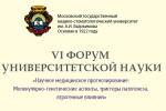 VI Форум университетской науки в Москве