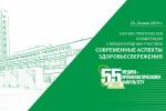 Программа юбилейной научно-практической конференции