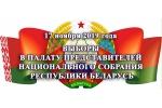 Выборы депутатов Палаты представителей Национального собрания