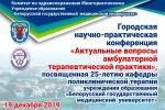 Городская научно-практическая конференция «Актуальные вопросы амбулаторной терапевтической практики»,