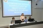 Современные методы контроля качества лекарственных средств в Республике Беларусь.