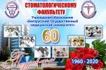 60 лет Стоматологическому факультету