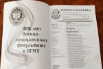 Второй номер журнала «Военная медицина»
