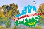Год малой родины: наследие ЮНЕСКО