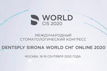 Международный конгресс Dentsply Sirona СНГ в новом формате.