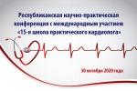 «15-я школа практического кардиолога»