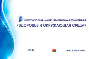 Работники и студенты медико-профилактического факультета представили доклады на международной конференции