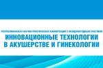 «Инновационные технологии в акушерстве и гинекологии»