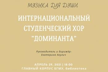 Интернациональный студенческий хор «Доминанта». Добро пожаловать на концерт!