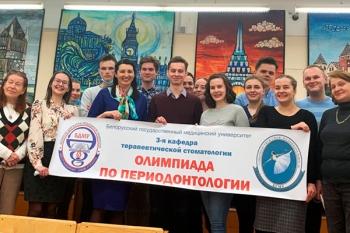Студенческая олимпиада по периодонтологии 2021 – праздник и учеба