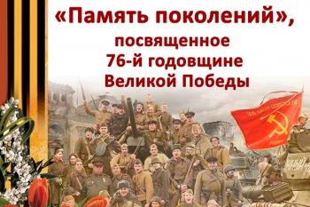 Приглашаем на праздник по случаю Дня Великой Победы