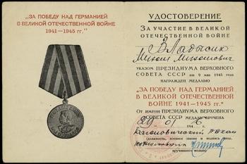 «Человек, спасший одну жизнь, спас все человечество». Страницы жизни белорусского врача Михаила Владысика