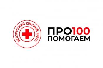 Белорусское Общество Красного Креста. Что это?