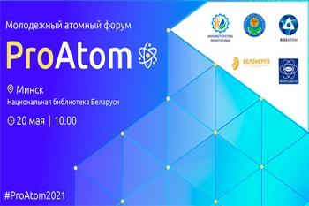 Молодежный атомный форум ProAtom 2021. Впервые в Беларуси