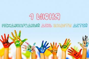 Международный день защиты детей, или International Children's Day
