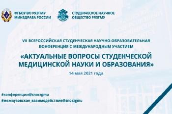 Работа студентов ведущего медицинского университета Беларуси удостоена диплома VII Всероссийской конференции «Актуальные вопросы студенческой медицинской науки и образования»