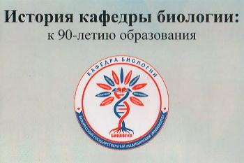 К юбилею кафедры биологии