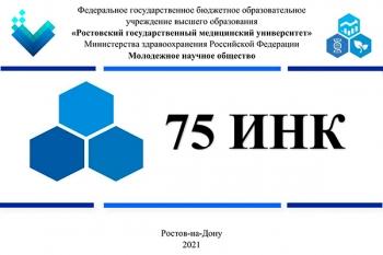 Студентки Белгосмедуниверситета удостоены диплома I степени на научной конференции в Ростовском государственном медицинском университете
