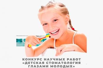 «Золото» и «бронза» конкурса научных работ «Детская стоматология глазами молодых» – у обучающихся стоматологического факультета Белгосмедуниверситета