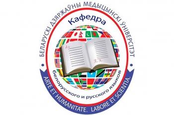 «Технологии обучения русскому языку как иностранному и диагностика речевого развития» – международная конференция в БГМУ
