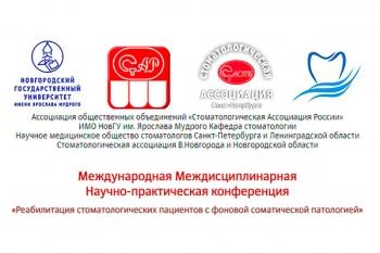 Российско-белорусская конференция «Реабилитация стоматологических пациентов с фоновой соматической патологией» состоялась в Великом Новгороде