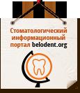 Стоматологический информационно-образовательный портал belodent.org