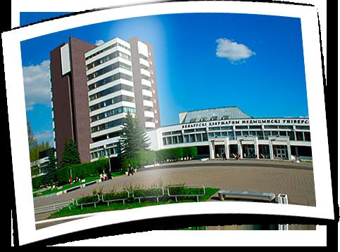 Беларускі дзяржаўны медыцынскі ўніверсітэт…